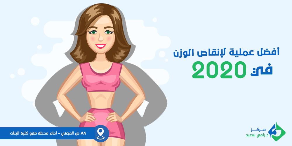 ما هي أفضل عمليات إنقاص الوزن