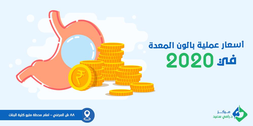 اسعار عملية بالون المعدة في مصر