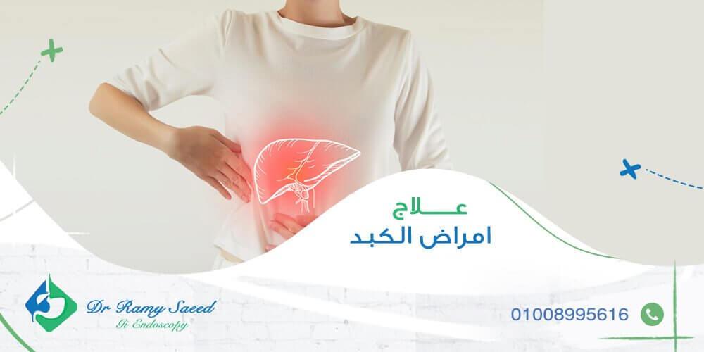 علاج أمراض الكبد مركز الدكتور رامي سعيد استشاري الجهاز الهضمي والكبد والحميات